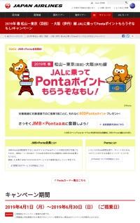 ニュース画像:JMB、4月から松山発着羽田、伊丹線搭乗で400Pontaポイント