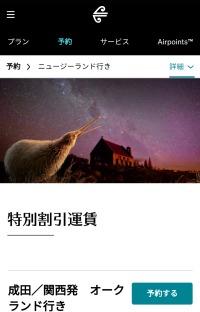 ニュース画像:ニュージーランド航空、3月11日までセール開催 往復7.9万円から