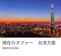 ニュース画像 1枚目:台湾方面キャンペーン