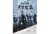 ニュース画像:セントレア、「映画刀剣乱舞」大展覧会を開催 3月20日から24日