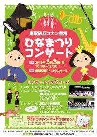 ニュース画像:鳥取空港、3月3日にひな祭りコンサート ペーパーデコ体験も