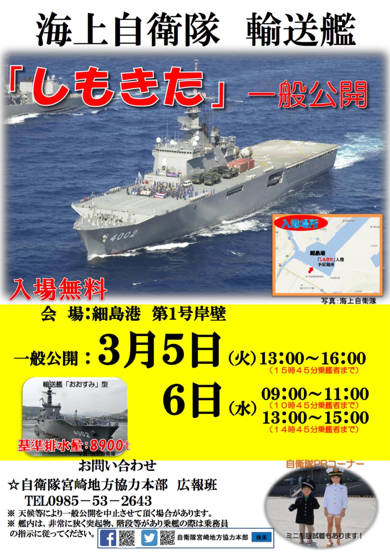 輸送艦「しもきた」、3月5日と6日に宮崎・細島港で一般公開   FlyTeam ...