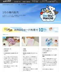 ニュース画像:AIRDO、3月から機内販売でマチ付き「がま口ポーチ」を提供