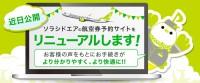 ニュース画像:ソラシドエア、航空券予約サイトをリニューアル わかりやすいサイトに