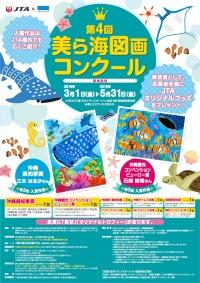 ニュース画像:JTA主催「第4回美ら海図画コンクール」、3月から5月まで作品募集
