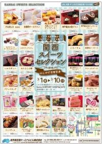 ニュース画像:花巻空港、3月1日から10日まで「関西スイーツセレクション」