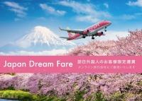 ニュース画像:フジドリームエアラインズ、外国人向け運賃Dream Fareを設定