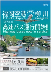 ニュース画像:西日本鉄道、3月23日から福岡空港/西鉄柳川駅間で高速バスを運行
