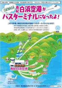ニュース画像:南紀白浜空港、大阪・京都・東京行きなど高速バスに接続 4月から順次