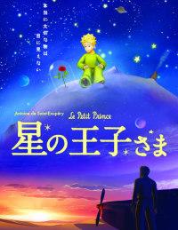 ニュース画像:所沢航空発祥記念館、3月は「星の王子さま」を上映 関連展示も