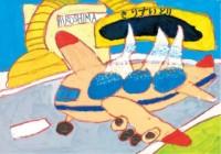 ニュース画像:広島空港、「未来の広島空港」絵画コンテストの入賞作品を発表