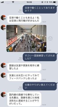 ニュース画像:JAL、新卒採用にAI「チャットボット」を試験導入