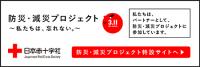 ニュース画像:ソラシドエア、日本赤十字社が取り組む防災・減災プロジェクトに参画
