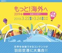 ニュース画像:羽田空港の「もっと!海外へ2019」、ルークさんやチャーリーさん登壇