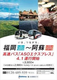 ニュース画像:九州産交バス、4月から福岡空港と阿蘇結ぶ「ASOエクスプレス」運行