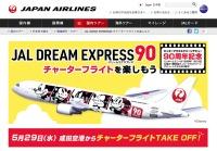 ニュース画像:JAL DREAM EXPRESS 90、5月下旬にチャーター便