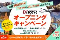 ニュース画像 1枚目:Discovaオープニングキャンペーン☆第2弾