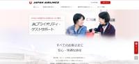 ニュース画像 1枚目:JALプライオリティ・ゲストサポート