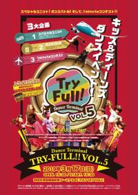 ニュース画像 1枚目:Dance Terminal TRY-FULL ! ! Vol.5
