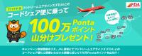 ニュース画像 1枚目:100万Pontaポイント山分けキャンペーン!