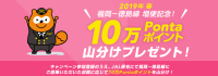 ニュース画像 1枚目:福岡-徳島線 増便記念 10万Pontaポイント山分けキャンペーン
