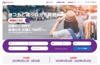 ニュース画像:香港エクスプレス、 3月18日までセール 往復購入で片道2,780円