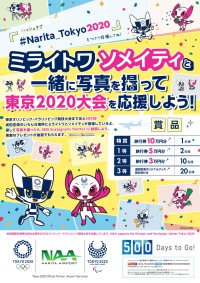 ニュース画像:成田空港で東京2020マスコットと写真撮影、SNS投稿でプレゼント