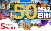 ニュース画像:大韓航空の50周年記念日替わりセール、3月末までの対象路線を公開
