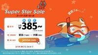 ニュース画像:ジェットスター、関西/下地島線の就航で片道385円の記念セール開催