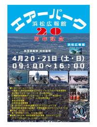 ニュース画像:浜松エアーパーク、4月20日に開館20周年記念行事 記念塗装機を展示
