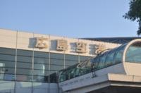 ニュース画像:広島空港、接客ツールにAI通訳機「POCKETALK W」を導入