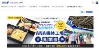 ニュース画像 1枚目:ANA国内線プレミアムクラスお弁当付きANA機体工場見学会