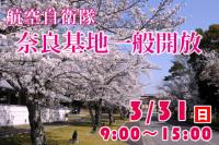 ニュース画像 1枚目:奈良基地一般開放