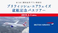 ニュース画像:関空、4月1日にブリティッシュ・エアウェイズ就航記念バスツアーを開催