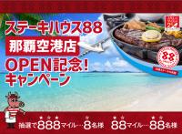 ニュース画像 1枚目:ステーキハウス88那覇空港店OPEN記念!キャンペーン
