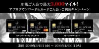 ニュース画像:スターフライヤー、アプリダウンロードとカード入会でボーナスマイル