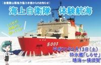 ニュース画像:砕氷艦「しらせ」、4月13日に体験航海 山梨在住の参加者を募集