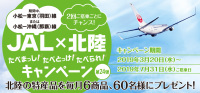 ニュース画像:JAL、小松発着便搭乗で北陸の特産品プレゼントキャンペーン第24弾