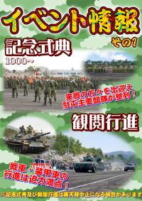 ニュース画像:滝ヶ原駐屯地、4月14日に記念行事 模擬戦や災害派遣訓練展示を披露