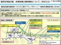 ニュース画像 1枚目:福岡空港国内線旅客ターミナルビル 新降車場