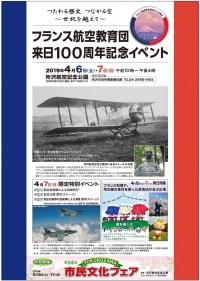 ニュース画像 1枚目:フランス航空教育団来日100周年記念イベント