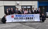ニュース画像:東邦航空、「東京愛らんどシャトル」の運航で搭乗者40万人を達成