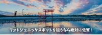 ニュース画像:春秋航空日本、毎週1名に往復航空券が当たる 第2弾は成田/佐賀線