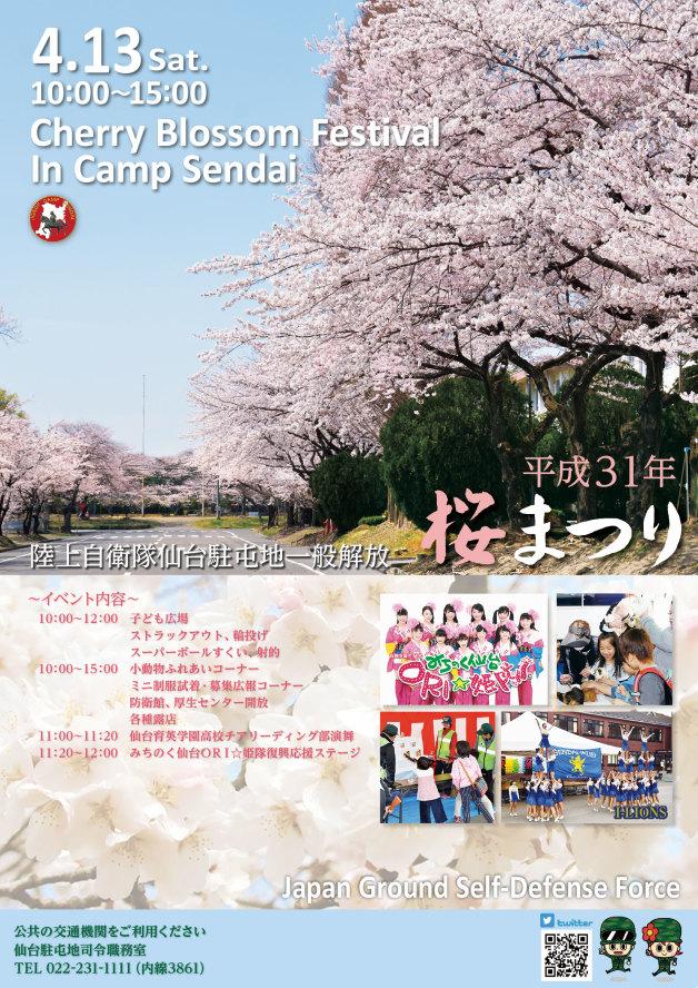 ニュース画像 1枚目:仙台駐屯地 平成31年 桜まつり