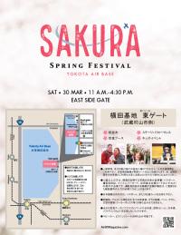 ニュース画像:横田基地、スプリング・フェスティバルを3月30日に開催へ