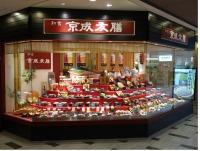 ニュース画像:成田空港の京成友膳、オープン20周年記念で金格ハンバーグ御膳を提供