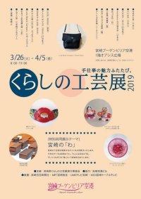 ニュース画像:宮崎空港、4月5日まで「くらしの工芸展2019」を開催