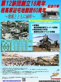 ニュース画像:相馬原駐屯地、4月13日に駐屯地創設60周年記念行事 特別イベントも