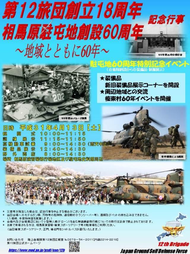 ニュース画像 1枚目:第12旅団創立18周年 相馬原駐屯地創設60周年記念行事