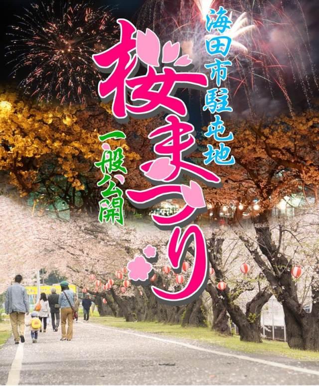ニュース画像 1枚目:海田市駐屯地桜まつり